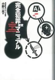 『完全犯罪捜査マニュアル』 著:小野一光