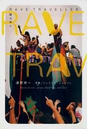 『RAVE TRAVELLER―踊る旅人』 著:清野栄一