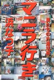 『マニラ行き-男たちの片道切符-』 著:浜なつ子