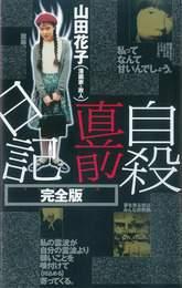 『自殺直前日記 完全版』 著:山田花子