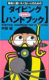 『ダイビング生き残りハンドブック』 著:中田誠