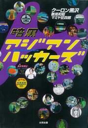 『暗黒アジアンハッカーズ』 著:クーロン黒沢、マミヤ狂四郎、鶴見和昭