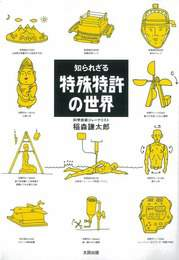 『知られざる特殊特許の世界』 著:稲森謙太郎