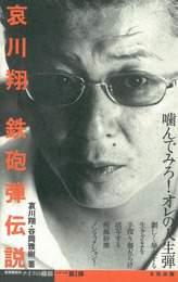 『哀川翔 鉄砲弾伝説』 著:哀川翔、谷岡雅樹