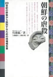 『朝鮮の虐殺』 著:呉連鎬、大畑正姫、大畑龍次