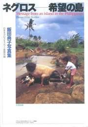 『ネグロス 希望の島』 著:日本ネグロス・キャンペーン委員会、飯田典子