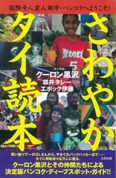 『さわやかタイ読本』 著:エポック伊藤、クーロン黒沢、皿井タレー
