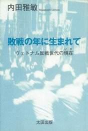 『敗戦の年に生まれて』 著:内田雅敏