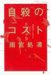 『自殺のコスト』 著:雨宮処凜