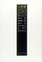 『必読書150』 著:すが秀実、奥泉光、岡崎乾二郎、島田雅彦、柄谷行人、浅田彰、渡部直己