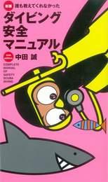 『新版 ダイビング安全マニュアル』 著:中田誠