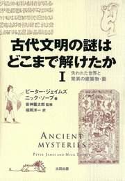 『古代文明の謎はどこまで解けたか 1』 著:ニック・ソープ、ピーター・ジェイムズ、皆神龍太郎、福岡洋一