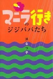 『マニラ行きのジジババたち』 著:浜なつ子