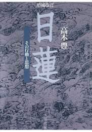 『日蓮』 著:高木豊