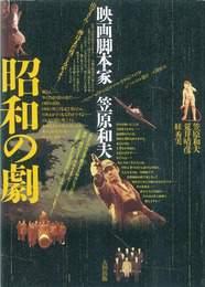 『昭和の劇』 著:すが秀実、笠原和夫、荒井晴彦