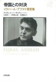 『帝国との対決』 著:イクバール・アフマド、エドワード・W・サイード、大橋洋一、大貫隆史