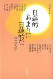 『日蓮的あまりに日蓮的な』 著:福神研究所