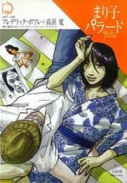 『まり子パラ―ド』 著:フレデリック・ボワレ、関澄かおる、高浜寛