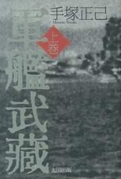 『軍艦武蔵 上巻』 著:手塚正己