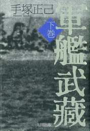 『軍艦武蔵 下巻』 著:手塚正己