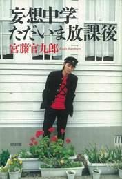 『妄想中学ただいま放課後』 著:宮藤官九郎