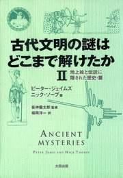 『古代文明の謎はどこまで解けたか 2』 著:ニック・ソープ、ピーター・ジェイムズ、皆神龍太郎、福岡洋一