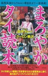 『まろやかタイ読本』 著:クーロン黒沢、皿井タレー