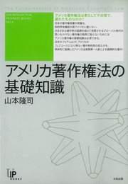 『アメリカ著作権法の基礎知識』 著:山本隆司