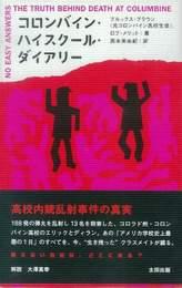 『コロンバイン・ハイスクール・ダイアリー』 著:ブルックス・ブラウン、ロブ・メリット、西本美由紀