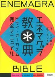 『エネマグラ教典』 著:クーロン黒沢、ポッチン下条