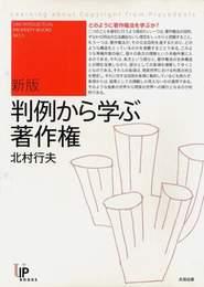 『新版 判例から学ぶ著作権』 著:北村行夫
