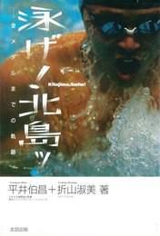 『泳げ!北島ッ』 著:平井伯昌、折山淑美