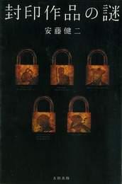 『封印作品の謎』 著:安藤健二