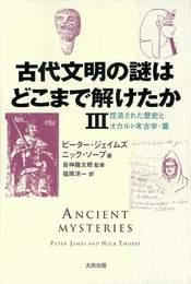 『古代文明の謎はどこまで解けたか 3』 著:ニック・ソープ、ピーター・ジェイムズ、皆神龍太郎、福岡洋一