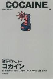 『植物性アッパー コカイン』 著:ニック・コンスタブル、山川健一、山本章子
