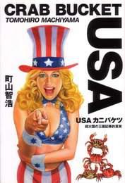 『USA カニバケツ』 著:町山智浩