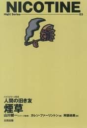 『人間の旧き友 煙草』 著:カレン・ファーリントン、山川健一、阿部尚美
