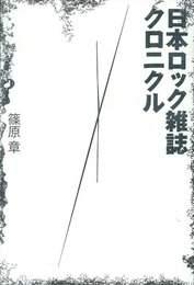 『日本ロック雑誌クロニクル』 著:篠原章