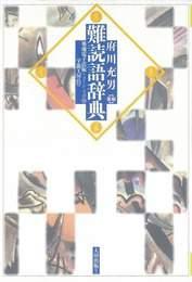 『難読語辞典』 著:府川充男