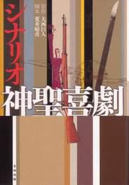 『シナリオ神聖喜劇』 著:大西巨人、荒井晴彦