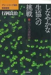 『しなやかな生協への挑戦 続食べもの運動論』 著:行岡良治