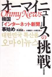 『オーマイニュースの挑戦』 著:呉連鎬、大畑正姫、大畑龍次
