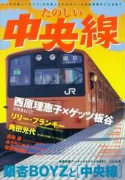 『たのしい中央線』 著:みうらじゅん、リリー・フランキー、西原理恵子、角田光代、銀杏BOYZ、高田渡