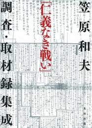 『「仁義なき戦い」調査・取材録集成』 著:笠原和夫