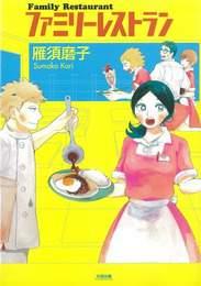 『ファミリーレストラン』雁須磨子