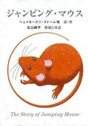『ジャンピング・マウス』 著:ヘェメヨースツ・ストーム、北山耕平