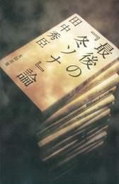 『最後の『冬ソナ』論』 著:田中秀臣
