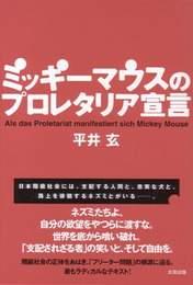 『ミッキーマウスのプロレタリア宣言』 著:平井玄