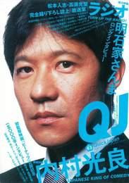 『クイック・ジャパン vol.63』