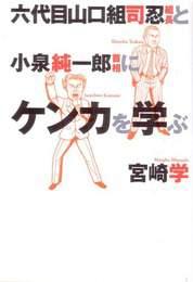 『六代目山口組司忍組長と小泉純一郎首相にケンカを学ぶ』 著:宮崎学